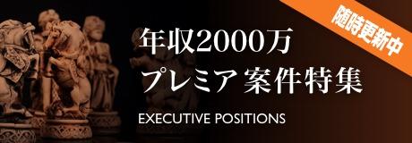 2000万円以上求人