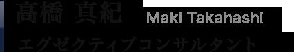 高橋 真紀|Maki Takahashi エグゼクティブコンサルタント