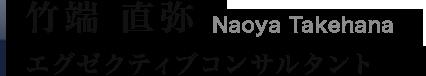 竹端 直弥|Naoya Takehana エグゼクティブコンサルタント