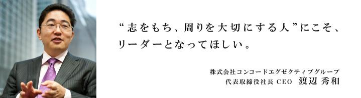 代表取締役社長 CEO 渡辺 秀和