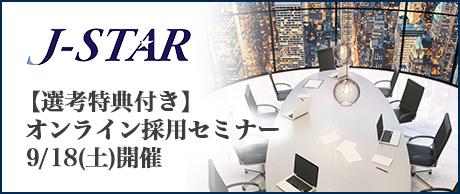 9/18(土)|J-Star オンライン採用セミナー【選考特典あり】